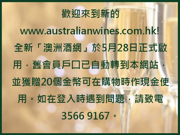 全新澳洲酒網