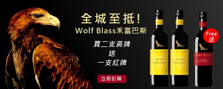 Wolf Blass禾富巴斯買二支黃牌 送 一支紅牌