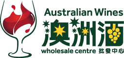 Austrialian Wines Wholesale Centre 澳洲酒批發中心